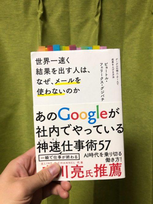 Google メール 本